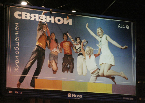 http://www.barefooters.ru/pics/svyaznoi_8364.jpg